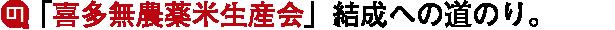「喜多無農薬米生産会」結成への道のり。
