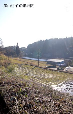 産山村竹の畑地区。