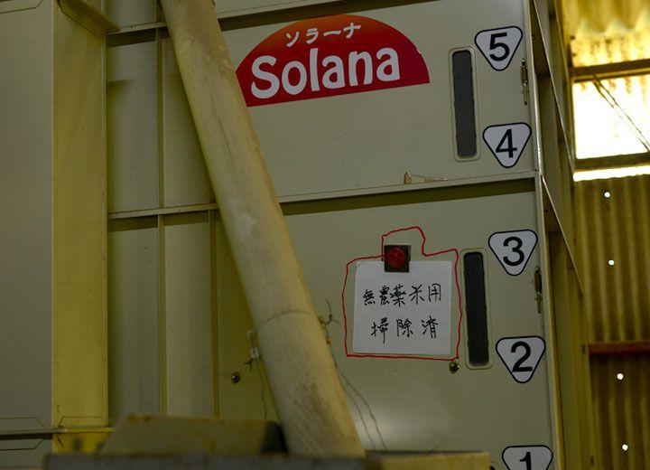 乾燥機には「無農薬米用」の張り紙がある。このライスセンターでは無農薬米のシェアが非常に多い。