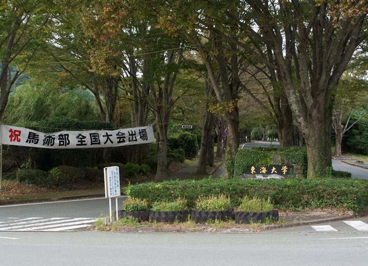 阿蘇大橋を渡ってすぐの場所にある九州東海大学阿蘇キャンパス。著名な有機稲作の実践者である片野教授が在籍している。